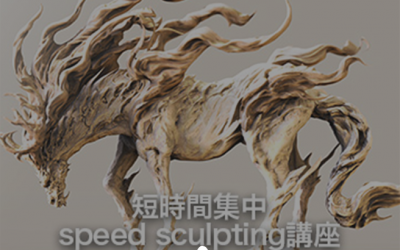 短時間集中speed sculpting講座