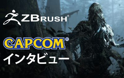 ZBrush User Interview 「Capcom」